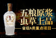 河南冰火酒�I有限公司
