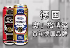深圳市�W丁格啤酒�N售有限公司