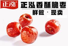 潍坊正泓食品有限公司