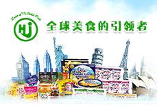 韩进(上海)食品有限公司