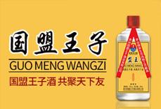 贵州国盟王子酒业有限公司
