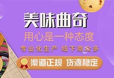 北京街乐庭食品有限公司