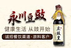 重�c市永川豆豉食品有限公司