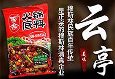山�|云亭食品有限公司