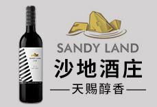 上海沙地酒庄-沙地葡萄酒代
