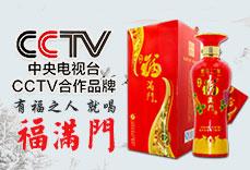 安徽福�M�T�酒有限公司