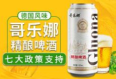 德国哥乐娜精酿啤酒有限公司