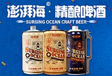 青岛崂滨精酿啤酒有限公司