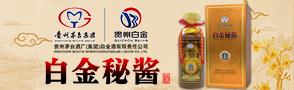 茅�_集�F白金酒公司白金秘�u酒�部
