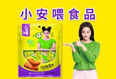 �V�|小安喂食品有限公司