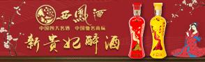 陕西贵妃醉星光彩票网站有限公司