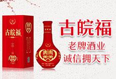 亳州市老牌酿酒有限责任公司