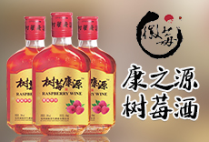 亳州康源�B生酒�I有限公司