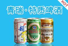 青�u青瑞啤酒有限公司