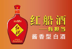 红船酒业股份有限公司