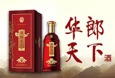 四川华郎酒业股份有限公司