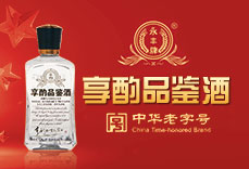 北京二锅头星光彩票网站股份有限公司·享酌品鉴酒