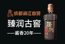 �F州省仁�咽忻┡_�古窖酒�I有限公司