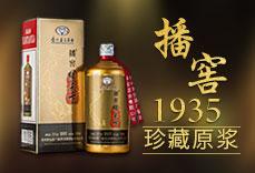 贵州茅台酒厂(集团)保健酒业播窖1935