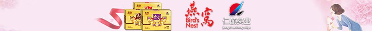 江西仁航���I股份有限公司