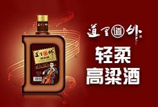 黑龙江省万兴源酿酒有限责任公司