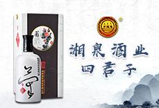 湖南湘泉酒�I有限公司