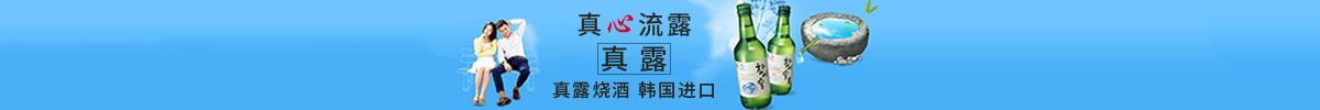 浙江真韩贸易有限公司
