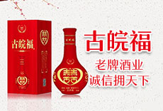 亳州市老牌�酒有限�任公司