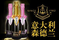 意大利森德�m葡萄酒集�F有限公司
