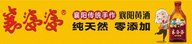 襄阳襄婆婆风物堂ope体育电子竞技游戏平台有限公司