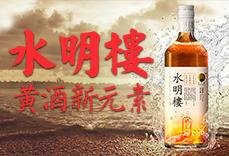 南通白蒲黄酒有限公司
