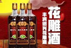 浙江丰润酒业有限公司