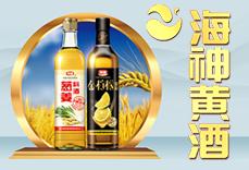 安徽海神黄酒集团有限公司