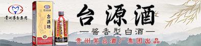 贵州茅台酒厂《集团》保健龙8国际娱乐网页版台源酒全国运营总部