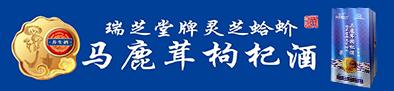 山东瑞芝堂龙8国际娱乐网页版有限公司