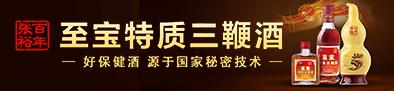 烟台中亚医药保健酒有限公司