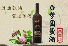 山西皇城相府蜂蜜酒销售有限公司