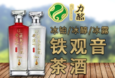 安溪县益酩茶酒酿造有限公司