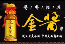 茅台镇金酱ope体育电子竞技游戏平台有限公司