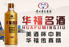 贵州省仁怀市华福名亚博娱乐官网入口销售公司