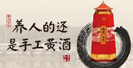 浙江塔牌�B�d酒有限公司