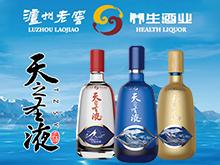 泸州天之圣液酒类