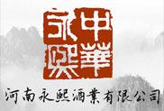 河南永熙酒业有限公司