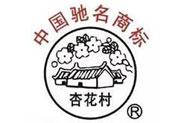 山西杏花村汾酒运营中心