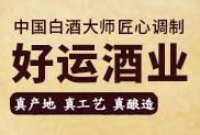 安徽亳州古井好运酒业有限公司