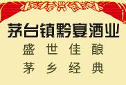贵州黔宴酒业有限公司