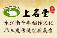 嘉兴玉兔食品有限公司