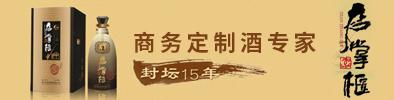 河北店掌柜酒�I有限公司
