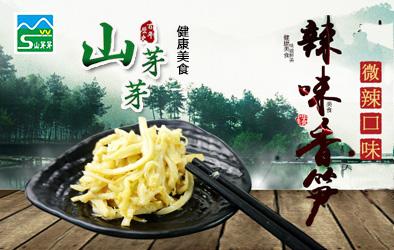 浙江山芽芽食品有限公司