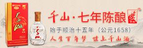 �|��千山酒�I集�F有限公司
